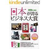 2020年度版日本が誇るビジネス大賞 (Mr.Partner book)
