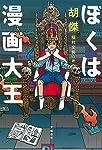 ぼくは漫画大王 (文春e-book)