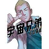 宇宙兄弟 オールカラー版(19) (モーニングコミックス)
