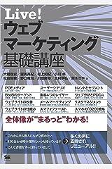 Live! ウェブマーケティング基礎講座 Kindle版