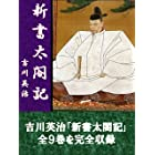 新書太閤記 全9巻合本版