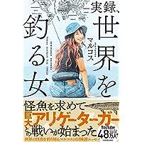 【Amazon.co.jp 限定】実録、世界を釣る女(特典:撮り下ろしアザーカット データ配信)