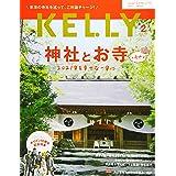 月刊KELLY(ケリー) 2021年 02 月号 [雑誌]