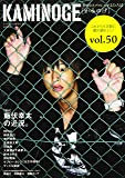 KAMINOGE vol.50