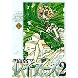 魔法騎士レイアース2(3) (なかよしコミックス)