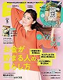 ESSE 2020 年 05月号 [雑誌] ESSE (デジタル雑誌)