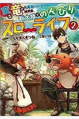 変な竜と元勇者パーティー雑用係、新大陸でのんびりスローライフ2 (GAノベル) Kindle版