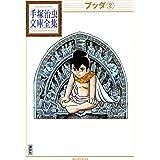 ブッダ 手塚治虫文庫全集(2)