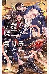 求愛する魔王と異世界ヤクザ【特別版】(イラスト付き) (CROSS NOVELS) Kindle版