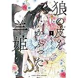 狼の皮をかぶった羊姫【カラー増量版/特典ペーパー付き】 (1) (バンブーコミックス)