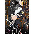 獣愛のマリーゴールド3 (シャルルコミックス)