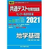 共通テスト対策問題集 センター過去問題編 地学基礎 2021 (大学入試完全対策シリーズ)