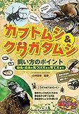 カブトムシ&クワガタムシ 飼い方のポイント 幼虫・成虫の見つけ方から育て方まで (まなぶっく)