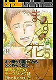 まっすぐな花 5 (hananouta books)