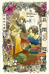 長閑の庭(3) (Kissコミックス) Kindle版