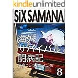 シックスサマナ 第8号 海外サバイバル闘病記