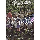 孤宿の人(上) (新潮文庫)