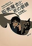 販売魔女と死の眼鏡 PHP文庫