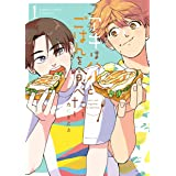 アキはハルとごはんを食べたい (1) (バンブー・コミックス)