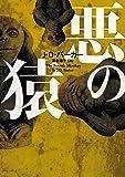 悪の猿 (ハーパーBOOKS)