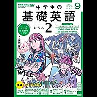NHKラジオ 中学生の基礎英語 レベル2 2021年 9月号 [雑誌] (NHKテキスト)