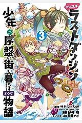 たとえばラストダンジョン前の村の少年が序盤の街で暮らすような物語 3巻 (デジタル版ガンガンコミックスONLINE) Kindle版