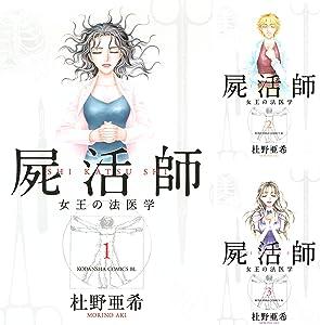屍活師 女王の法医学 (全18巻) Kindle版