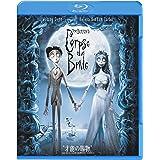 ティム・バートンのコープスブライド [Blu-ray]