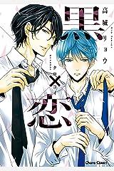 黒×恋【SS付き電子限定版】 (Charaコミックス) Kindle版
