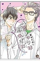 入室ノックは忘れずに【電子限定かきおろし漫画付】 2 (GUSH COMICS) Kindle版