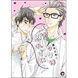 入室ノックは忘れずに【電子限定かきおろし漫画付】 2 (GUSH COMICS)