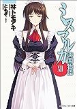 ミスマルカ興国物語 XII (角川スニーカー文庫)