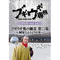 ブギウギ専務DVD vol.14 「ブギウギ奥の細道 第二幕」 ~阿寒たんちょうの章