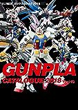 ガンプラカタログ2018 HG編 ガンプラカタログ 2018 HG編