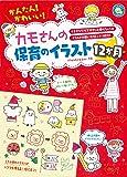 かんたん!かわいい!カモさんの保育のイラスト12か月 (しんせい保育の本)