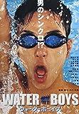 ウォーターボーイズ (通常版) [DVD]