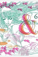 &(アンド) (6) (FEEL COMICS) Kindle版