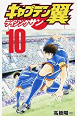キャプテン翼 ライジングサン 10 (ジャンプコミックス) コミック