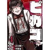 ピカコ(4) (コミックゲンま!)