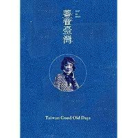 蓄音臺灣~日本統治時代の台湾音楽 1917-1943