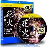 4Kカメラ動画・映像【Healing Blueヒーリングブルー】多摩川 花火 &JAZZ〈動画約46分, approx4…