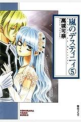 嵐のデスティニィ(5) (ソノラマコミック文庫) Kindle版