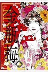 金瓶梅 (1) (まんがグリム童話) Kindle版
