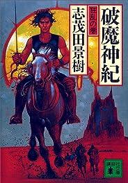 破魔神紀(1) 狂乱の巻 (講談社文庫)