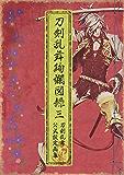 刀剣乱舞絢爛図録 三