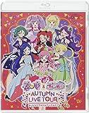 プリパラ&キラッとプリ☆チャンAUTUMN LIVE TOUR み~んなでアイドルやってみた! *BD [Blu-ray]