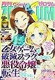 コミックZERO-SUM2020年8月号
