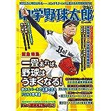 中学野球太郎 Vol.26 (廣済堂ベストムック 437)