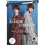 Star Creators! PLUS stamp! act_09 (カドカワエンタメムック)