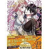 美人なジュン君の溺愛指導 3 (プティルコミックス)